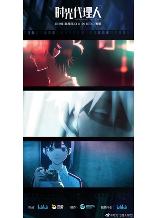 аниме Агент времени (Time Agent: Shiguan Daliren) 22.04.21