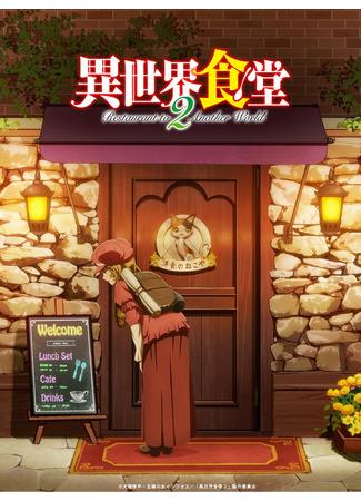 аниме Кафе из другого мира 2 (Restaurant to Another World 2: Isekai Shokudou 2) 24.04.21