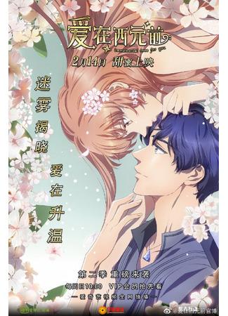 аниме Любовь с незапамятных времен 2 (Immemorial Love for You 2: Ai Zai Xi Yuan Qian 2) 25.04.21