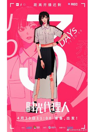 аниме Агент времени (Time Agent: Shiguan Daliren) 27.04.21