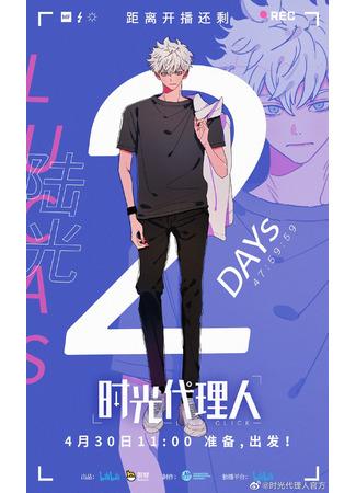 аниме Агент времени (Time Agent: Shiguan Daliren) 28.04.21