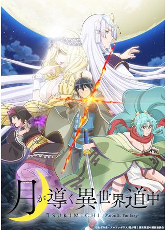 аниме Лунное путешествие приведёт к новому миру (Tsukimichi: Moonlit Fantasy: Tsuki ga Michibiku Isekai Douchuu) 30.04.21