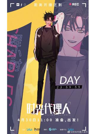 аниме Агент времени (Time Agent: Shiguan Daliren) 02.05.21