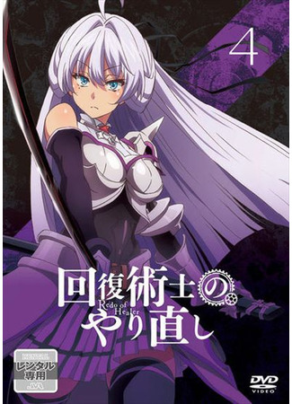 аниме Маг-целитель: новый старт (Redo of Healer: Kaifuku Jutsushi no Yarinaoshi) 15.05.21