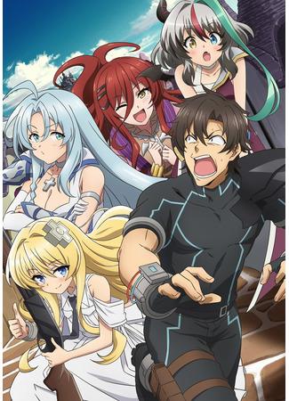 аниме Бойцы будут высланы! (Combatants Will Be Dispatched!: Sentouin, Hakenshimasu!) 23.05.21