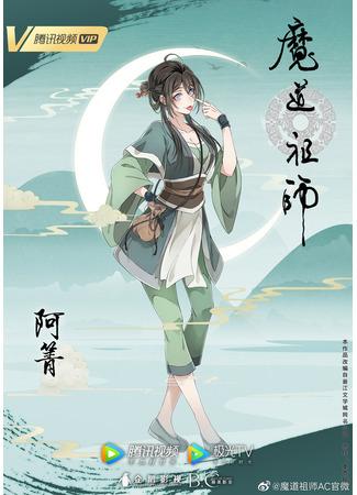 аниме Магистр дьявольского культа 3 (The Founder of Diabolism 3: Mo Dao Zu Shi: Wanjie Pian) 29.05.21