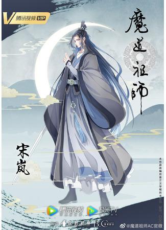 аниме Магистр дьявольского культа 3 (The Founder of Diabolism 3: Mo Dao Zu Shi: Wanjie Pian) 07.06.21