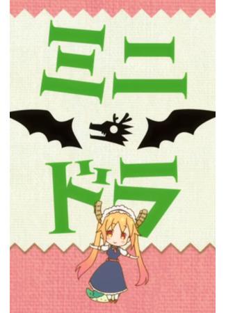 аниме Мини-драконы (Mini Dragon: MiniDora) 15.06.21