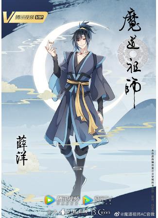 аниме Магистр дьявольского культа 3 (The Founder of Diabolism 3: Mo Dao Zu Shi: Wanjie Pian) 19.06.21