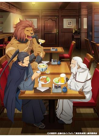 аниме Кафе из другого мира 2 (Restaurant to Another World 2: Isekai Shokudou 2) 29.06.21