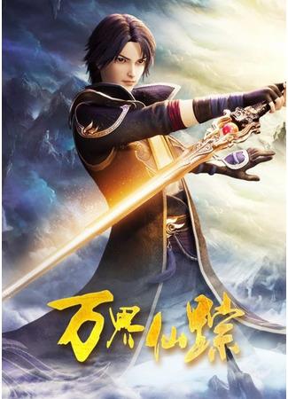 аниме Страна десяти тысяч чудес 5 (The Wonderland of Ten Thousands 5: Wan Jie Xian Zong 5) 30.06.21