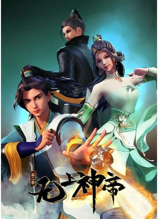 аниме Непревзойдённый царь небес 2 (Supreme God Emperor 2: Wu Shang Shen Di 2) 01.07.21
