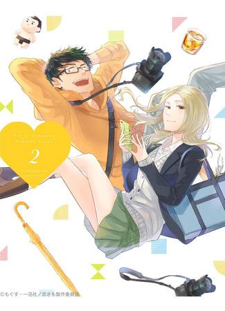 аниме Не называй это любовью! (It's Too Sick to Call this Love: Koi to Yobu ni wa Kimochi Warui) 08.07.21