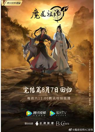 аниме Магистр дьявольского культа 3 (The Founder of Diabolism 3: Mo Dao Zu Shi: Wanjie Pian) 09.07.21
