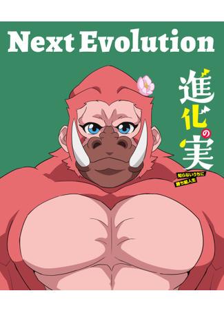 аниме Плод эволюции (The Evolution Fruit: Conquering Life Unknowingly: Shinka no Mi: Shiranai Uchi ni Kachigumi Jinsei) 11.07.21
