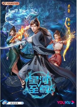 аниме Верховный владыка галактики (Supreme Lord of Galaxy: Xing He Zhi Zun) 13.07.21