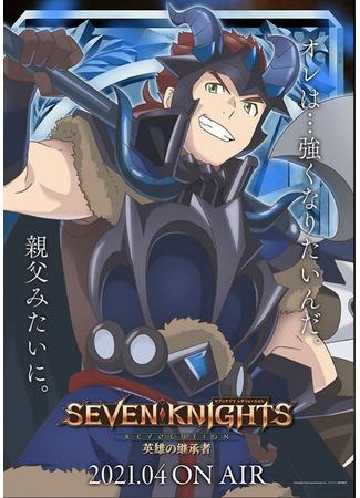 аниме Семь рыцарей революции: Преемник героя (Seven Knights Revolution: The Hero's Successor: Seven Knights Revolution: Eiyuu no Keishousha) 22.07.21
