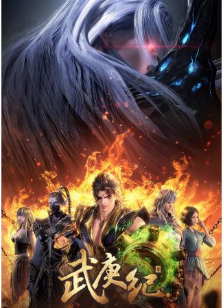 аниме Ву Гэн Цзи 4 (The Legend and the Hero 4: Wu Geng Ji 4) 25.07.21