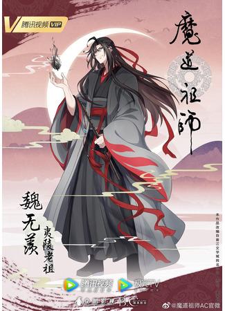 аниме Магистр дьявольского культа 3 (The Founder of Diabolism 3: Mo Dao Zu Shi: Wanjie Pian) 08.08.21