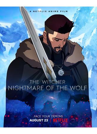 аниме Ведьмак. Кошмар волка. (The Witcher: Nightmare of the Wolf) 19.08.21