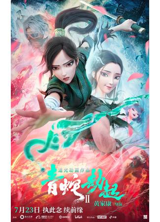 аниме Белая змея 2: Злоключения Зелёной змеи (White Snake 2: Green Snake: Bai She 2: Qing She jie qi) 14.09.21